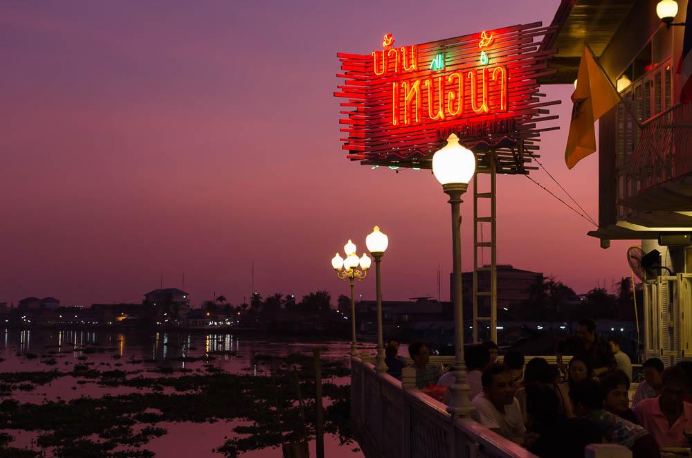 Baan Nhuer Nham - Thai Restaurant